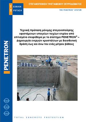 Τεχνική πρόταση μόνιμης στεγανοποίησης υφιστάμενων υπογείων τοιχίων κτιρίου από οπλισμένο σκυρόδεμα με το σύστημα PENETRON – Δημιουργία ενεργών κρυστάλλων με διεισδυτική δράση έως και άνω του ενός μέτρου βάθους