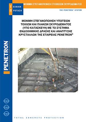 Μόνιμη στεγανοποίηση υπόγειων τοιχίων και πλακών σκυροδέματος (υπό κατασκευή) με το σύστημα ενδοχημικής δράσης και ανάπτυξης κρυστάλλων Penetron Admix